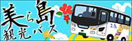 美ら島観光バス