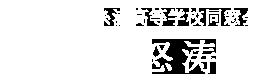糸満高校同窓会怒涛