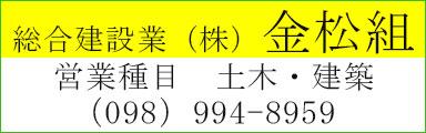 株式会社金松組